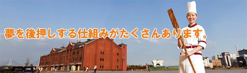 横浜の製菓製パンの専門学校